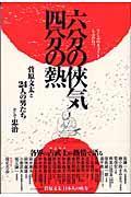 六分(りくぶ)の侠気四分の熱の本