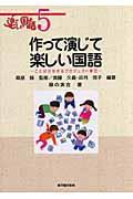 作って演じて楽しい国語の本