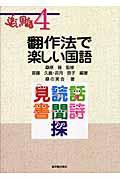 翻作法で楽しい国語の本