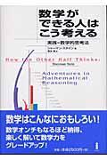 数学ができる人はこう考えるの本