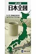 卓上版日本全図