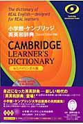 小学館ーケンブリッジ英英和辞典の本