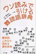 ウソ読みで引ける難読語辞典の本