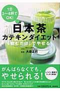 日本茶カテキンダイエットの本