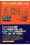 美アミノエビデンス155 subjectsの本