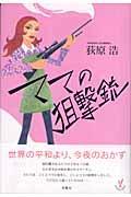 ママの狙撃銃の本