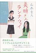 美晴さんランナウェイの本