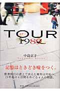 ツアー1989の本