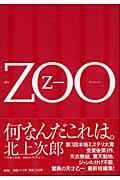 Zooの本