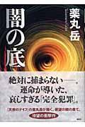 闇の底の本