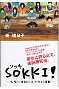 Sokki!の本