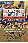 大坂の陣・なるほど人物事典の本