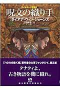 呪文の織り手の本