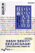 いい生き方いい人生の技術の本