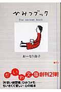 ひみつブックの本