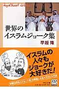世界のイスラムジョーク集の本