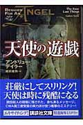 天使の遊戯の本