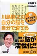 川島隆太の自分の脳を自分で育てるの本