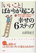 「いいこと」ばかりが起こる幸せの6ステップの本