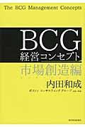 BCG経営コンセプト 市場創造編の本