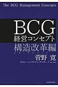 BCG経営コンセプト 構造改革編の本