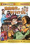奈良時代のサバイバルの本