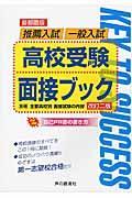 改訂2版 高校受験面接ブック 首都圏版の本