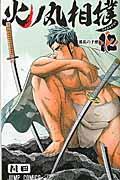 火ノ丸相撲 12の本