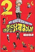 僕のヒーローアカデミアすまっしゅ!! 2の本