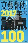 文藝春秋オピニオン2017年の論点100の本