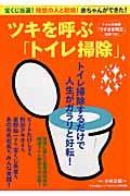 ツキを呼ぶ「トイレ掃除」の本