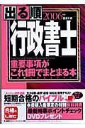 出る順行政書士 2006年版 総まとめの本