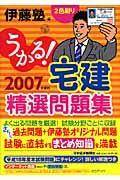 うかる!宅建精選問題集 2007年度版の本