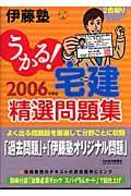 うかる!宅建精選問題集 2006年度版の本
