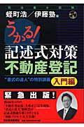 うかる!記述式対策不動産登記 入門編の本