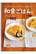 はじめてでも、ちゃーんと作れる和食ごはん。の本
