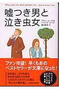 嘘つき男と泣き虫女の本