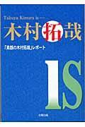 木村拓哉is