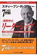 原則中心リーダーシップの本