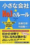 小さな会社・no.1のルールの本