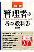 管理者の基本教科書の本