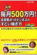 毎月500万円!会員制ネットビジネスのすごい稼ぎ方の本