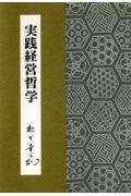 実践経営哲学の本