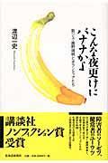 こんな夜更けにバナナかよの本