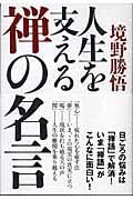 人生を支える禅の名言の本