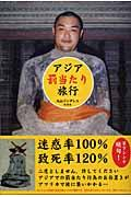 アジア「罰当たり」旅行の本