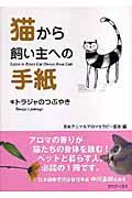 猫から飼い主への手紙の本