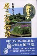 原三溪物語の本