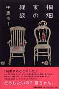 桐畑家の縁談の本