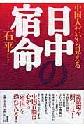 中国人だから見える日中の宿命の本